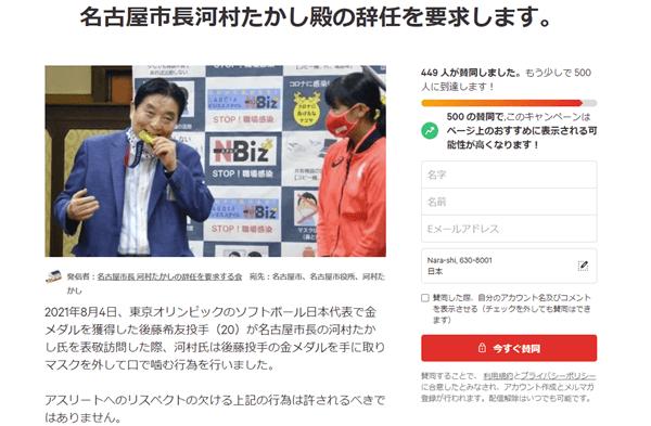 河村たかし、名古屋市長、辞任要求