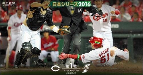 日本シリーズ、2016