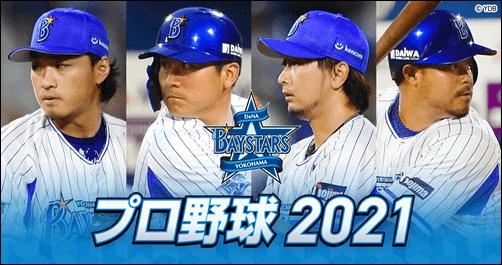 初田啓介、野球、実況アナウンサー、横浜ベイスターズ