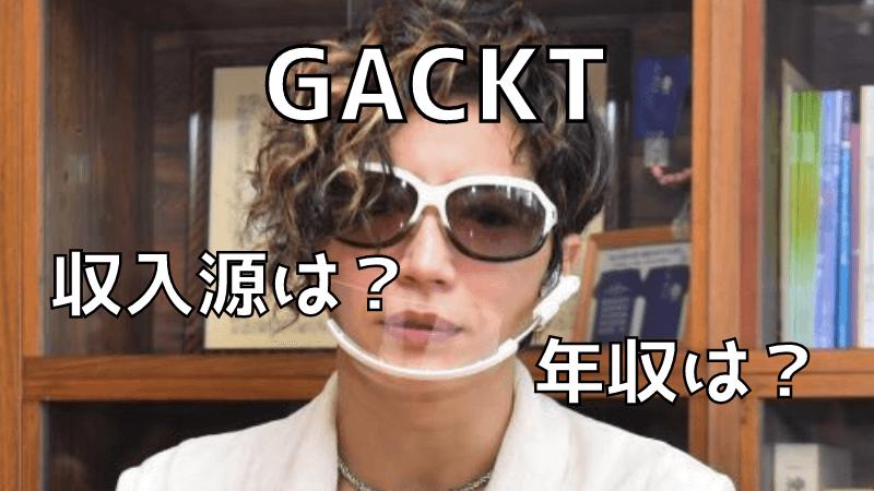 GACKT、収入源、年収