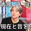 吉岡秀隆、白髪、地毛